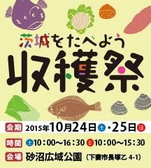 茨城をたべよう収穫祭 2015