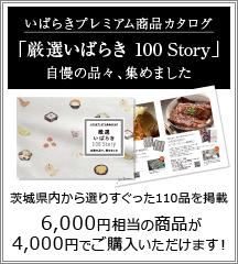 いばらきプレミアム商品カタログ「厳選いばらき 100 Story」