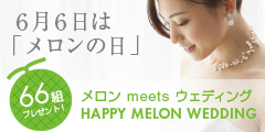 HAPPY MELON WEDDING