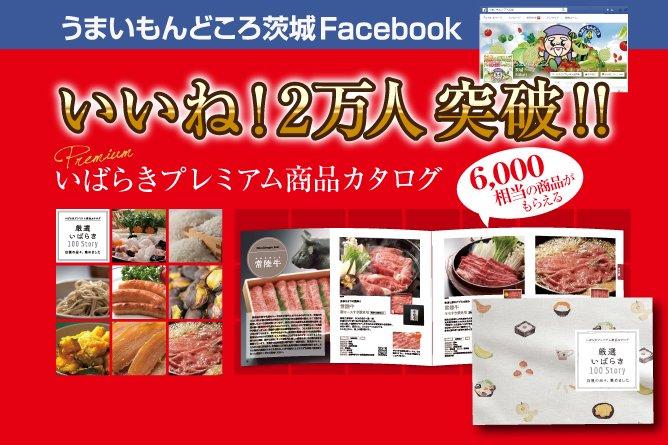 Facebookいいね!2万突破記念プレゼント【いばらきプレミアム商品カタログ】