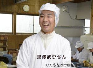 黒澤農園 黒澤武史さん