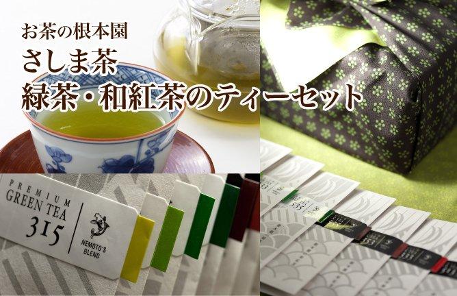さしま茶緑茶和紅茶のティーセット トップ画像