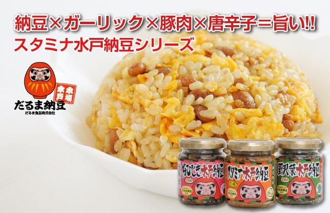 だるま食品 スタミナ水戸納豆シリーズ