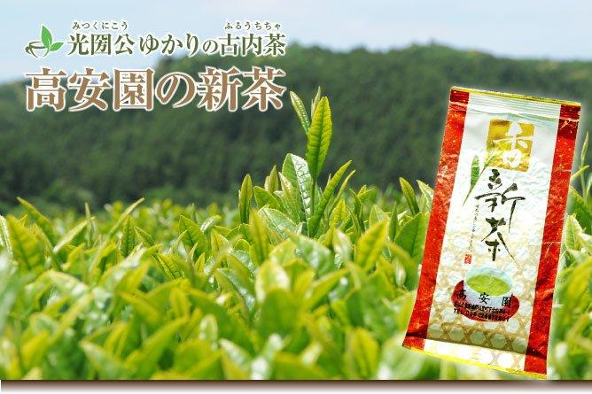 高安園 古内茶(ふるうちちゃ)の新茶