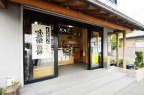 椎名米菓 店舗