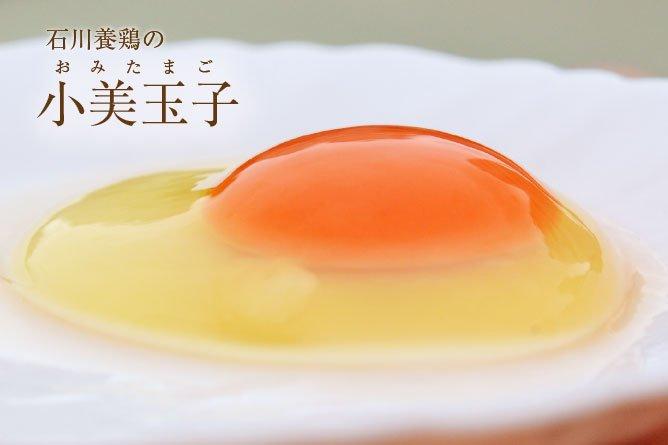 小美玉子(おみたまご)