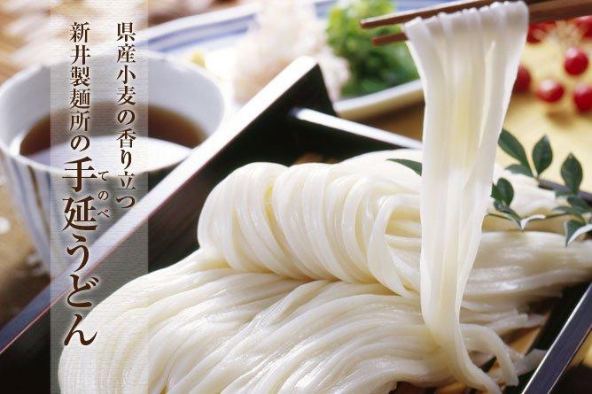 新井製麺所の【手延(てのべ)うどん】