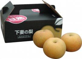 下妻甘熟梨(あきづき)1箱/2.5kg