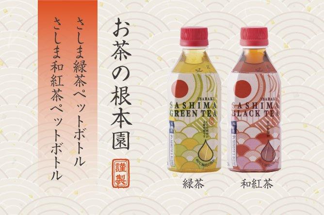 お茶の根本園オリジナル【さしま緑茶・さしま和紅茶ペットボトル】