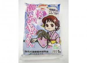特別栽培米「潮来あやめちゃん」