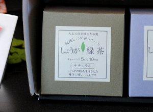 しょうが緑茶