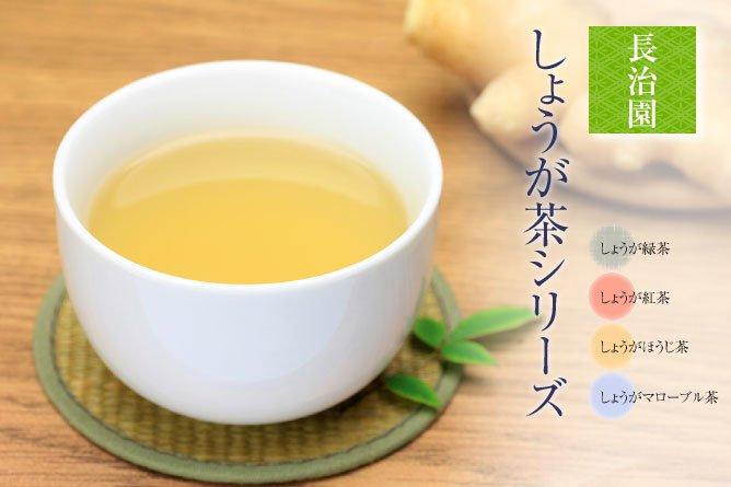 第38回茨城をたべよう連動プレゼント企画 長治園の【しょうが茶シリーズ】