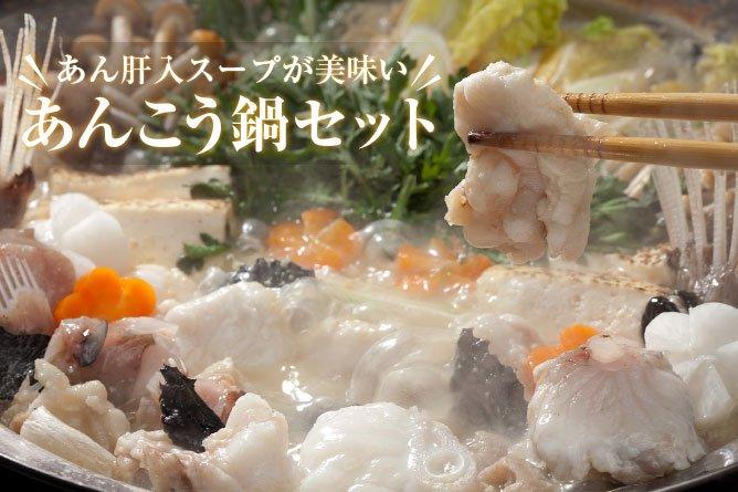 第263回プレゼント あん肝入スープが美味い!【あんこう鍋セット】