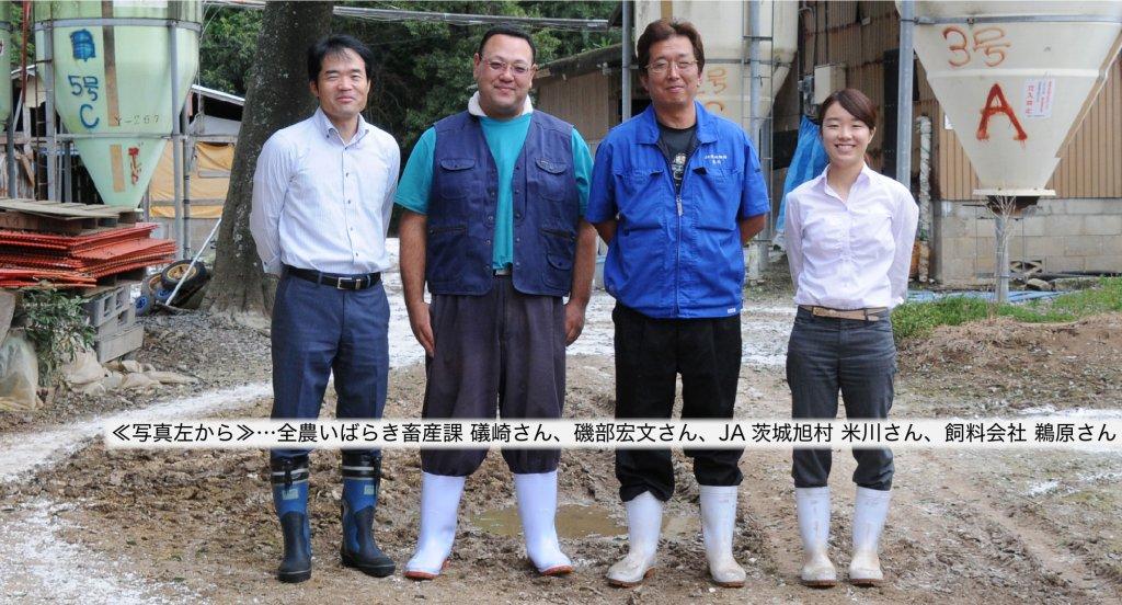茨城が誇る銘柄豚 ローズポーク生産者 磯部宏文さん(鉾田市)