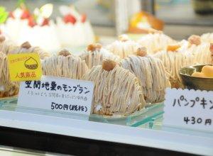 洋風笠間菓子グリュイエール ケーキショーケース