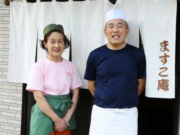 ますこ庵 増子夫妻