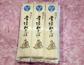 石臼びき常陸秋そば(乾麺)200g×3