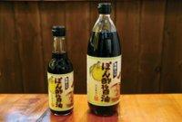 黒酢入りポン酢醤油