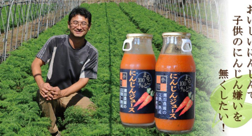 柿のように甘い 究極の人参を実現 潮田武彦さん(筑西市)