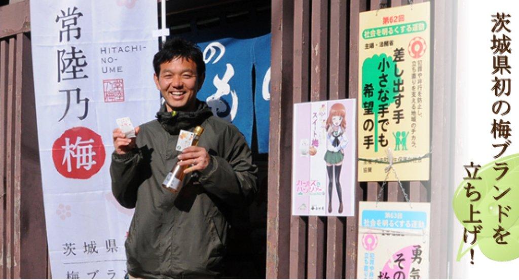 茨城の梅は観るだけじゃない、これからは食べられる! 大山 壮郎さん(水戸市)