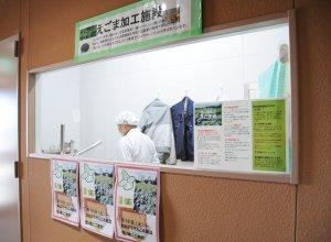 道の駅常陸大宮内の加工施設