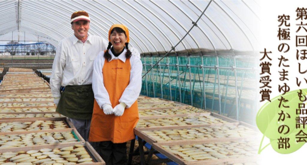 飛田勝治さん、裕子 種から造る干し芋作りさん(ひたちなか市)