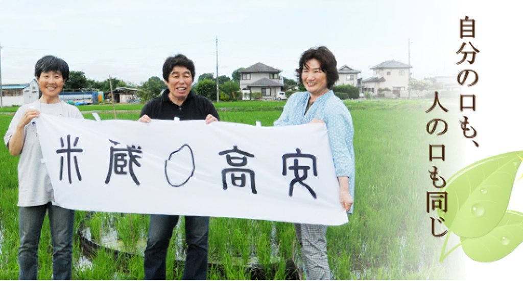 おいしくて安全な米で加工品を作る! 高安江津子さん(茨城町)