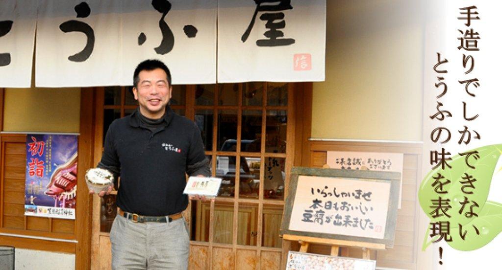 職人の手間をかけ、心を込めた豆腐造り 河原井信之さん(笠間市)