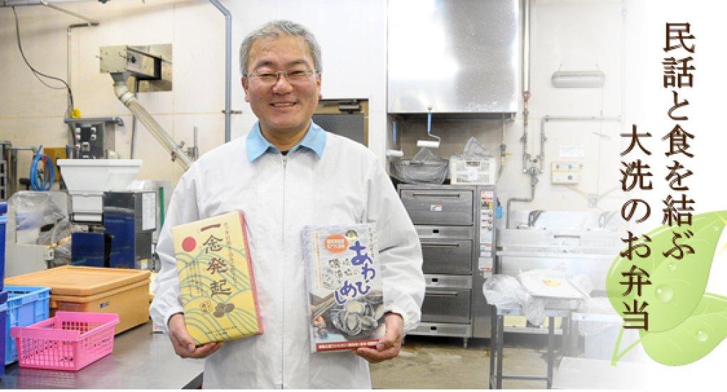 茨城のうまいもんをお弁当に詰め込む! 鈴木良成さん(大洗町)