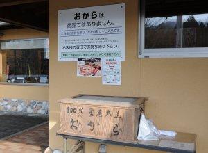 豊かな味わいのゆばや豆腐の製造直売「ゆば壱」おから無料配布