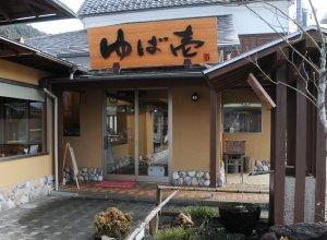 豊かな味わいのゆばや豆腐の製造直売「ゆば壱」