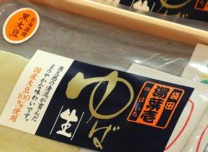 「ゆば壱」黒大豆ゆば