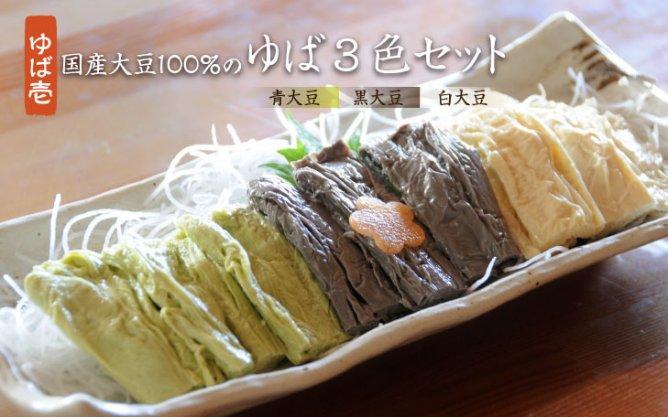 ゆば壱【国産大豆100%のゆば3色セット】