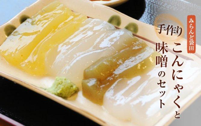 第273回プレゼント みらんど袋田【手作りこんにゃくと味噌のセット】