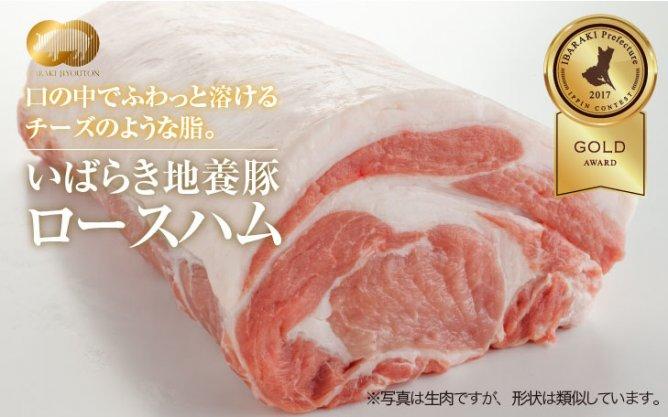 逸品★コンテスト金賞受賞!【いばらき地養豚ロースハム】