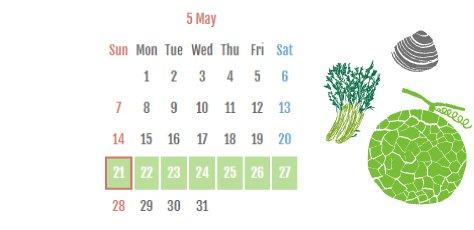 茨城をたべようDay、茨城をたべようWeekカレンダー