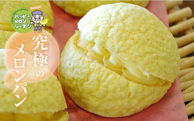 第45回茨城をたべよう連動プレゼント企画 【究極のメロンパン】