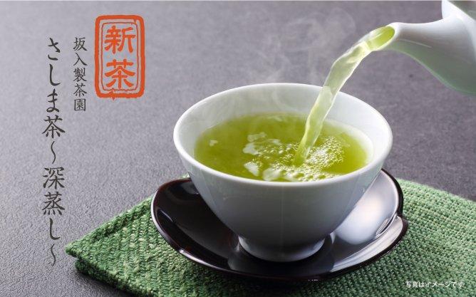 坂入製茶園の【さしま茶 新茶】イメージ