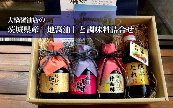 大橋醤油店の【茨城県産「地醤油」と調味料詰合せ】