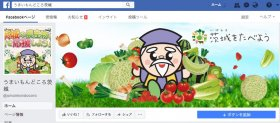 うまいもんどころ茨城Facebook