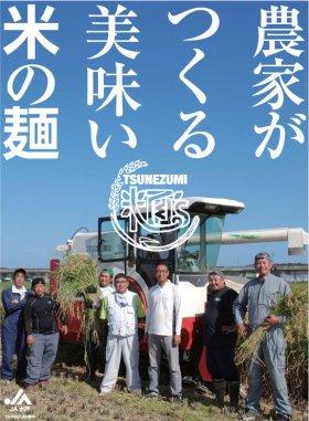 JA水戸 TSUNEZUMI麺's
