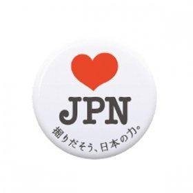 カルビー社の「♥ JPN(ラブ ジャパン)