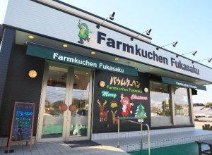 Farmkuchen Fukasaku