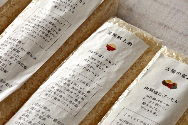 それぞれのお米の味わいの特徴などを記載