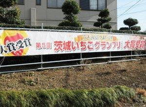 第5回茨城いちごグランプリ大賞受賞の横断幕