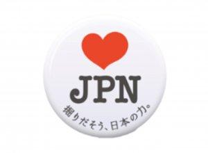 「♥ JPN(ラブ ジャパン)」プロジェクトロゴ