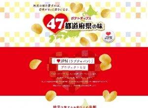 47都道府県の味イメージ