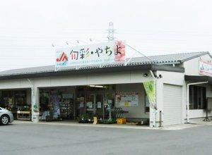 旬彩・やちよ農産物直売所
