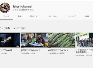 JA常総ひかりYouTubeチャンネル