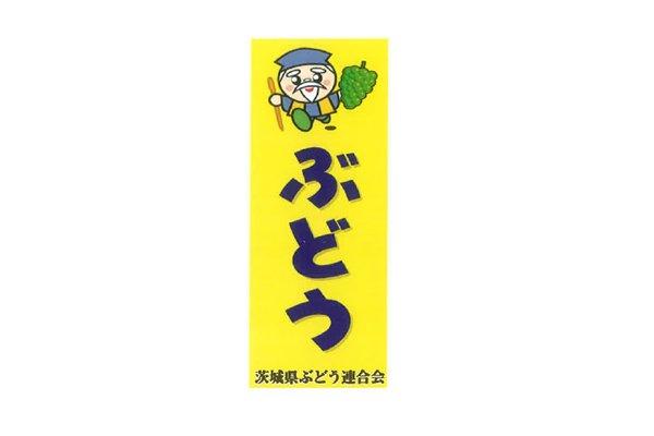 茨城県ぶどう連合会の旗